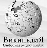 Свободная энциклопедия